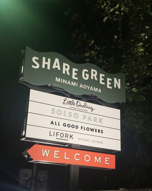 「SHARE GREEN MINAMI AOYAMA」のオープニングレセプション