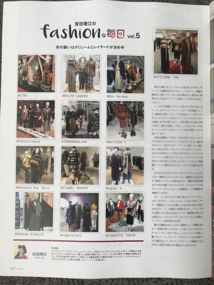 「宮田理江のfashionな毎日」vol.5(ファッション雑誌『NorieM(ノリエム)』)秋の装いはボリュームとレイヤードが決め手