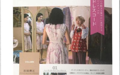 映画『クレイジー・リッチ!』のラグジュアリーなファッションに注目 パンフレットに寄稿