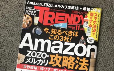 『日経トレンディ(TRENDY)』に掲載されました(ZOZOTOWNの「おまかせ定期便」について)