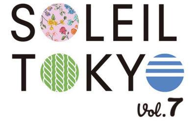 ストレスフリーのファッション展示会「SOLEIL TOKYO(ソレイユトーキョー)」vol.7、10月23~25日に開催 アドバイザーとして参加します