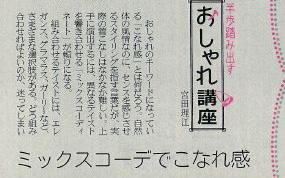 産経新聞の連載『半歩踏み出すおしゃれ講座』vol.60「ミックスコーデでこなれ感」 最終回