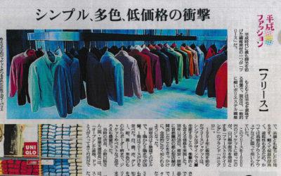 「読売新聞」に掲載されました(「ユニクロのフリース」について)