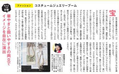 『シティリビング』東京版に掲載されました(コスチュームジュエリーについて)