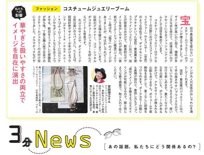 『シティリビング』東京版に掲載されました(コスチュームジュエリー)