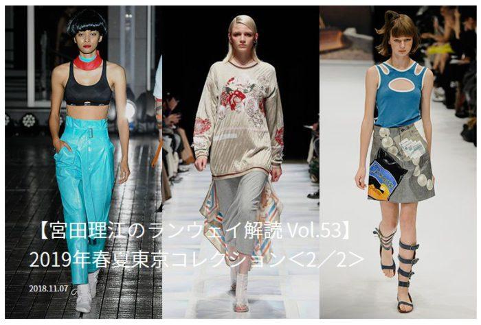 「2019年春夏東京コレクション」取材リポート