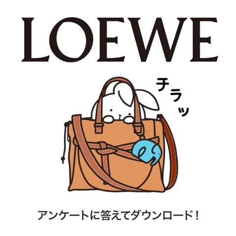 「LOEWE(ロエベ)」からLINEスタンプが登場 うさぎとぞうがキャラクター