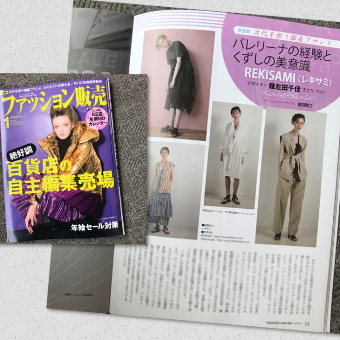 月刊誌『ファッション販売』で連載がスタート!国内ブランド「REKISAMI(レキサミ)」を紹介