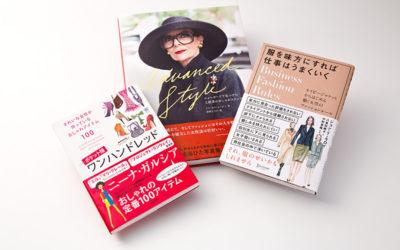 日経ウーマンオンラインで海外ファッション本を紹介(ファッション通・宮田理江さんおすすめの3冊)