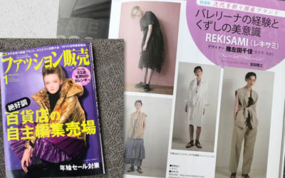 月刊誌『ファッション販売』で連載がスタート![第1回]国内ブランド、幾左田千佳氏が手がけるが手掛ける「REKISAMI(レキサミ)」を紹介