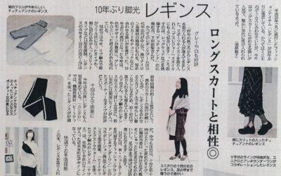 「産経新聞」に掲載されました(10年ぶり脚光「レギンス」について)