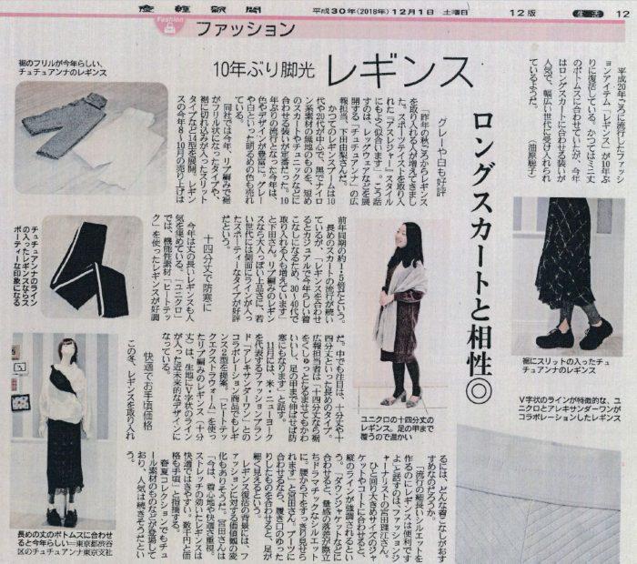 「産経新聞」に掲載されました(「10年ぶり脚光「レギンス」について)