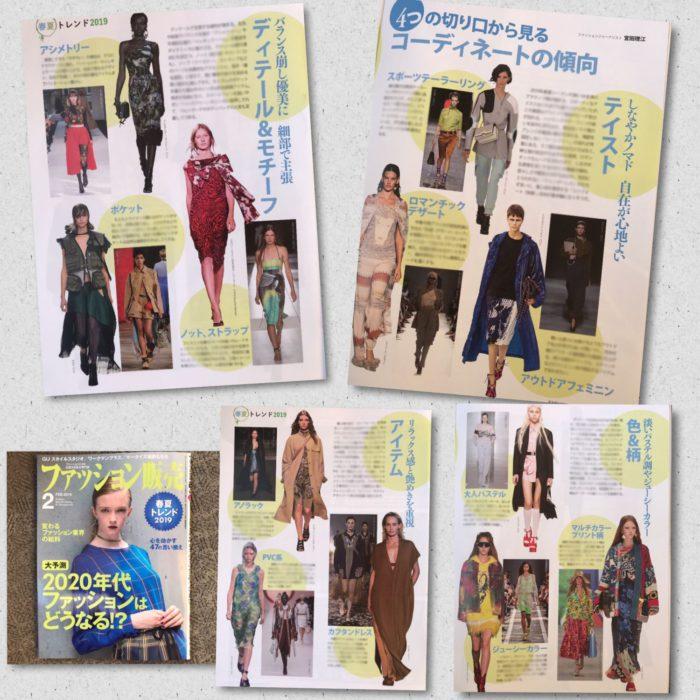 月刊誌『ファッション販売』に掲載されました(2019年春夏コレクショントレンド「4つの切り口から見るコーディネート」)