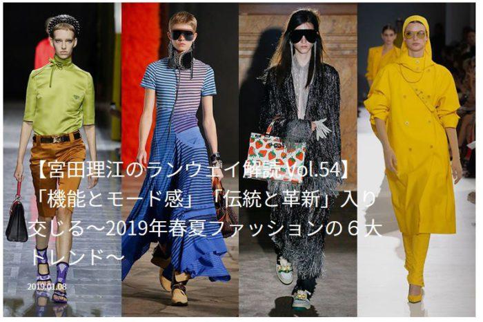 2019年春夏ファッショントレンド~6つのキーワード~