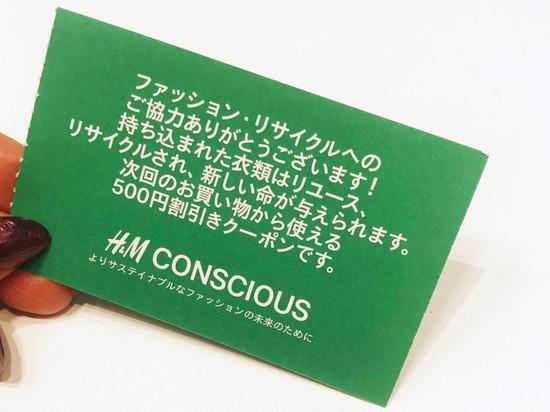 靴下片方だけでも、着古したTシャツでもOK!売れないダサ服が500円になるのはH&Mだけ
