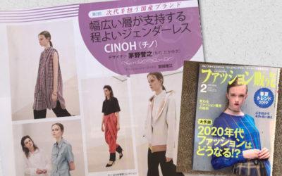 月刊誌『ファッション販売』に掲載されました(茅野誉之氏が手掛ける「CINOH(チノ)」を紹介)