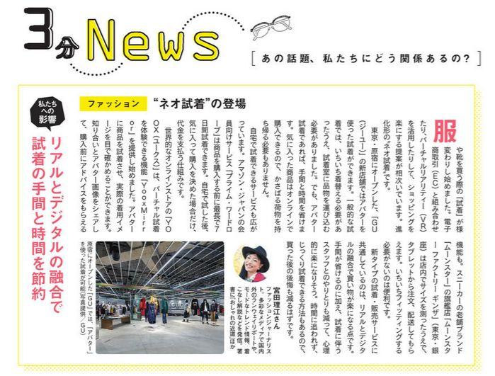 『シティリビング』東京版に掲載されました(ネオ試着の登場について)