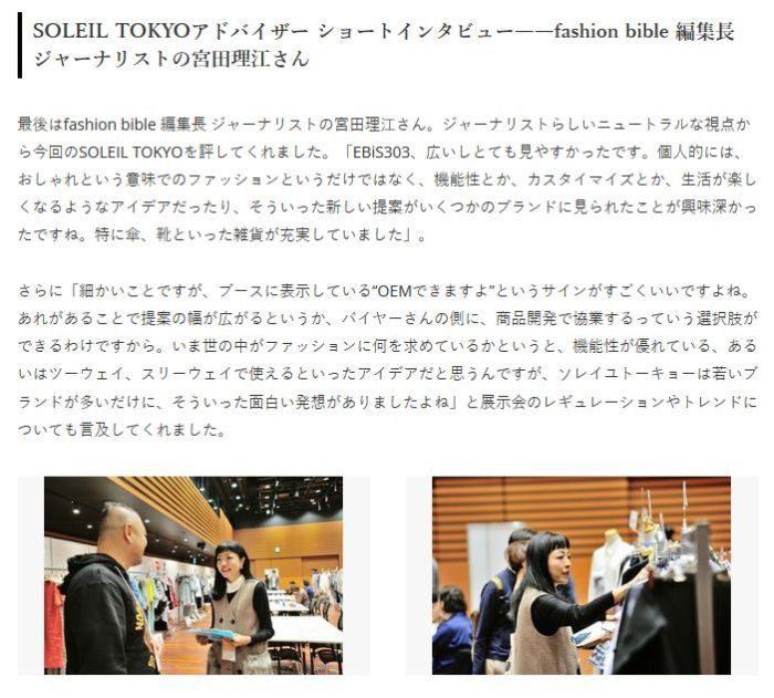 USEN音楽情報サイト「encore(アンコール)」にコメントが掲載されました(SOLEIL TOKYOアドバイザーとして)