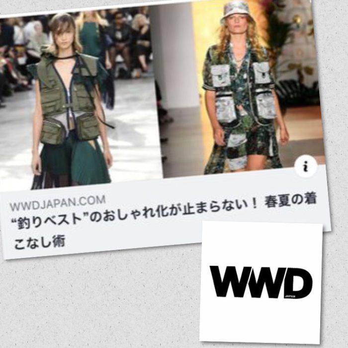 """「WWD JAPAN.com」でトレンドコラムの連載がスタート!""""釣りベスト""""のおしゃれ化が止まらない! 春夏の着こなし術"""