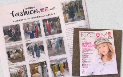 「宮田理江のfashionな毎日」vol.6(ファッション雑誌『NorieM(ノリエム)』)もっと自由にポジティブに 2019年春夏トレンド 心弾む色・柄