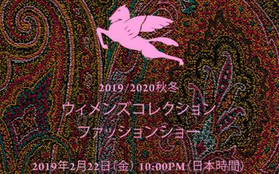 ETRO(エトロ)2019年秋冬ミラノコレクション・ランウェイショー ライブストリーミング