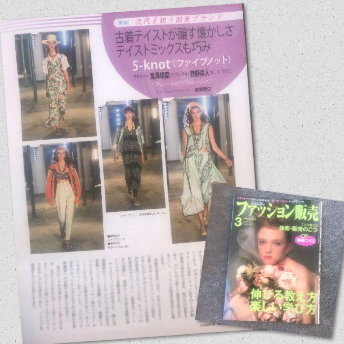 月刊誌『ファッション販売』に掲載されました(鬼澤瑛菜氏と西野岳人氏のデュオが手掛ける「5-knot(ファイブノット)」を紹介)