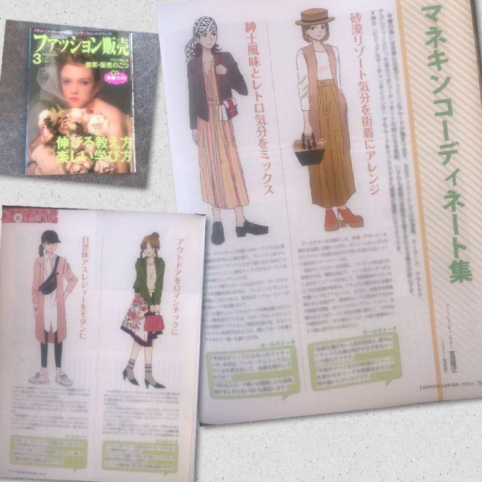 月刊誌『ファッション販売』に掲載されました(春の売場づくり マネキンコーディネート集)