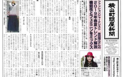 2019年春夏レディーストレンド解説@横山町問屋新聞