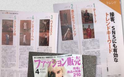 月刊誌『ファッション販売』に掲載されました(接客、SNSにも有効なトレンドキーワード)