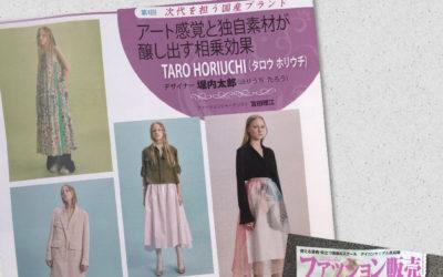 月刊誌『ファッション販売』に掲載されました(堀内太郎氏が手掛ける「TARO HORIUCHI(タロウ ホリウチ)」を紹介)
