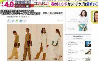 名古屋テレビ放送(メ~テレ)の情報番組『ドデスカ!』に記事が取り上げられました(セットアップ)