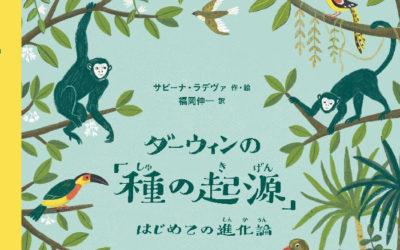 生物学者・福岡伸一氏のトークイベントが東京・南青山の「GALLERY MUVEIL」で開催