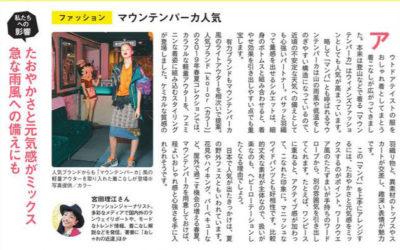 『シティリビング』東京版に掲載されました(マウンテンパーカについて)