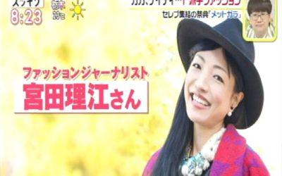 日本テレビ『スッキリ』に出演しました Met Gala(メットガラ)2019セレブファッションについてコメント