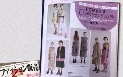 月刊誌『ファッション販売』に掲載されました(蓮井茜氏が手掛ける「AKANE UTSUNOMIYA(アカネ ウツノミヤ)」を紹介)