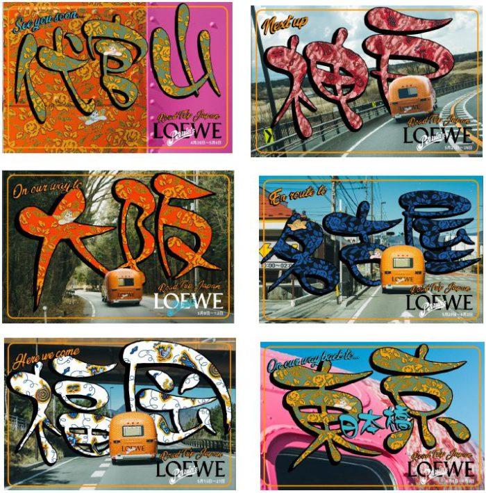 「LOEWE(ロエベ)」の移動トレーラー型ポップアップ・ストア、各地に移動 ご当地デジタルポストカード配信中
