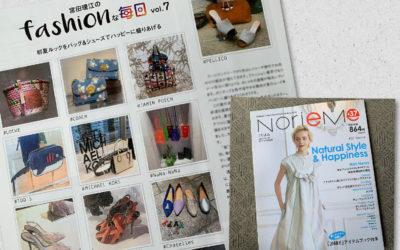 「宮田理江のfashionな毎日」vol.7(ファッション雑誌『NorieM(ノリエム)』)初夏ルックをバッグ&シューズでハッピーに盛り上げる