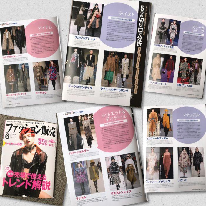 月刊誌『ファッション販売』に掲載されました(2019-20年秋冬コレクショントレンド「5つの切り口で分析」)