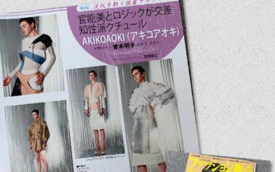 月刊誌『ファッション販売』に掲載されました(青木明子氏が手掛ける「AKIKOAOKI(アキコアオキ)」を紹介)