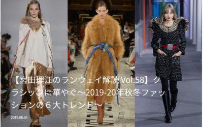2019-20年秋冬ファッショントレンド 6つのキーワード