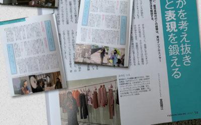 月刊誌『ファッション販売』に掲載されました(こうすれば インフルエンサーになれる寄稿)