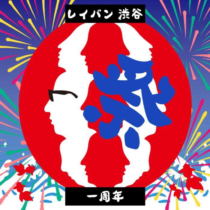 「Ray-Ban Store SHIBUYA」オープン1周年アニバーサリーウィークに「七夕まつり」を開催