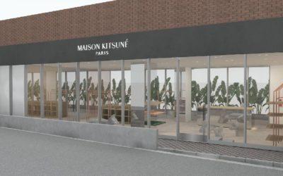 「MAISON KITSUNÉ(メゾン キツネ)」、大阪・南堀江に関西初の路面店をオープン
