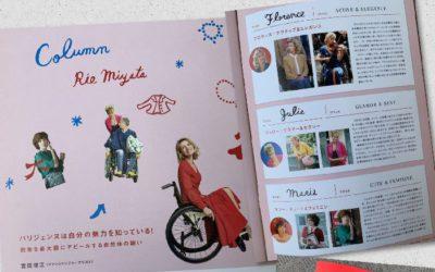 映画『パリ、嘘つきな恋』の3人の女性ファッションに注目!パンフレットに寄稿しました