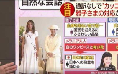 ニュース番組『テレビ朝日スーパーJチャンネル』に出演しました メラニア夫人と皇后雅子さま、安倍昭恵首相夫人のファッションについてコメント