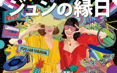 都市型イベント「ジュンの縁日」、恵比寿で3日間にわたって開催 入場は無料