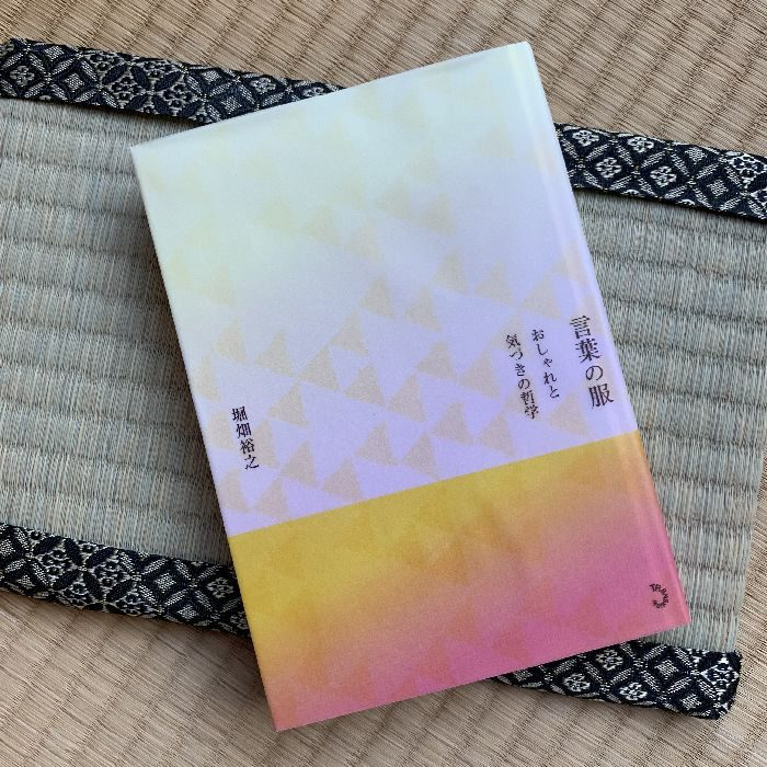 『言葉の服 おしゃれと気づきの哲学』「matohu」・堀畑裕之氏の著書を読んで