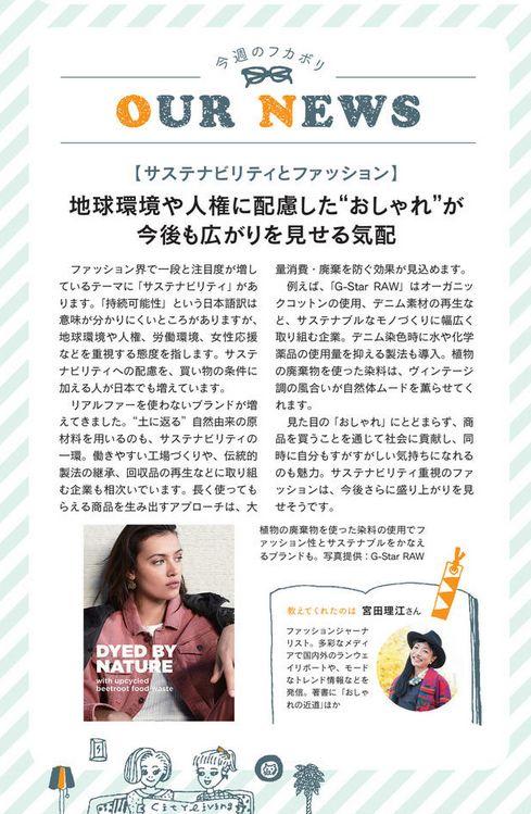 『シティリビング』東京版に掲載されました(サステナビリティとファッションについて)