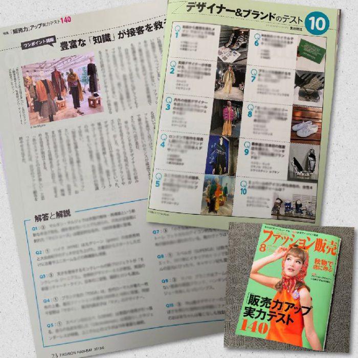 月刊誌『ファッション販売』に掲載されました(デザイナー&ブランドのテスト10を寄稿)