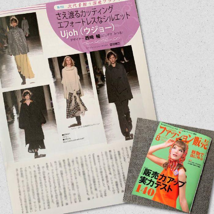 月刊誌『ファッション販売』に掲載されました(西崎暢氏が手掛ける「Ujoh(ウジョー)」を紹介)